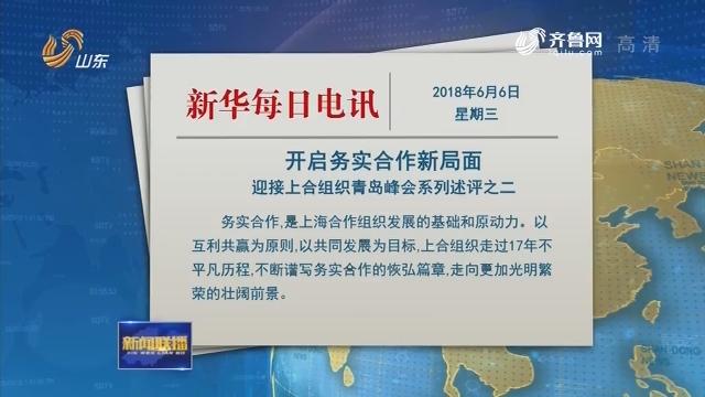【相约上合·有朋远方来】新华每日电讯文章:开启务实合作新局面 迎接上合组织青岛峰会系列述评之二