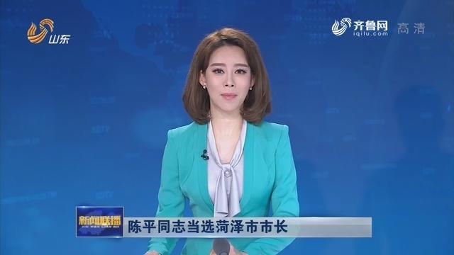 陈平同志当选菏泽市市长