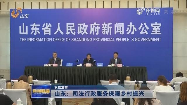 【权威发布】山东:司法行政服务保障乡村振兴