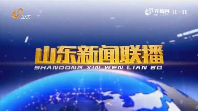 2018年06月06日山东新闻联播完整版