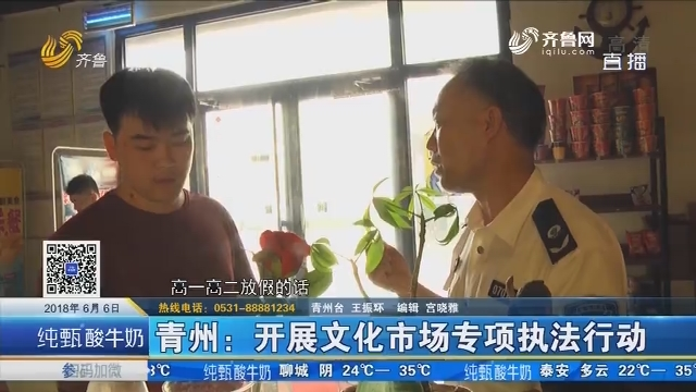 青州:开展文化市场专项执法行动