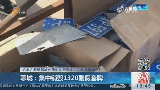 聊城:集中销毁1320副假套牌