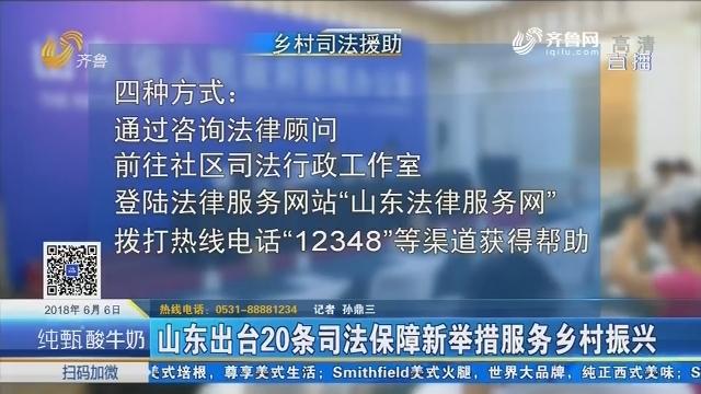 山东出台20条司法保障新举措服务乡村振兴
