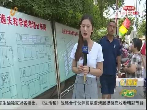 济南:6月7日开考 各考场准备就绪