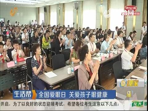 济南:全国爱眼日 关爱孩子眼健康