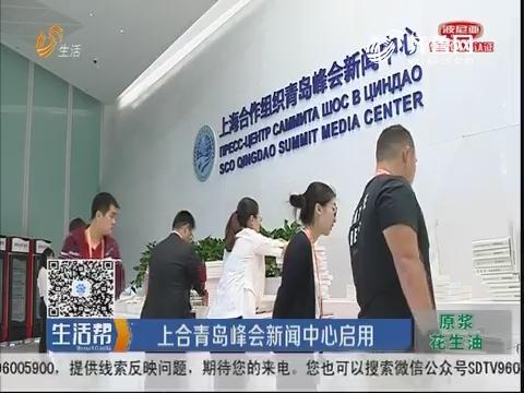 上合青岛峰会新闻中心启用