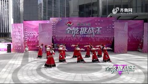 《全能挑战王》青岛紫荆苑腾博会真人在线艺术团表演《洗衣歌》