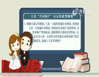 """《法院在线》06-05播出:《夫妻""""共同财产""""认定的裁判规则》"""