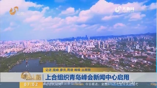 上合组织青岛峰会新闻中心启用