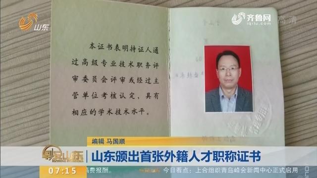 【闪电新闻排行榜】山东颁出首张外籍人才职称证书