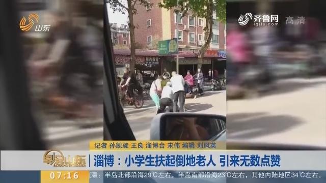 【闪电新闻排行榜】淄博:小学生扶起倒地老人 引来无数点赞