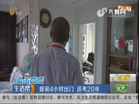 【直击高考】潍坊:提前4小时出门 送考20年