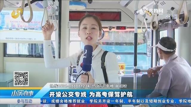 济南:又是一年高考时 各行各业助力高考