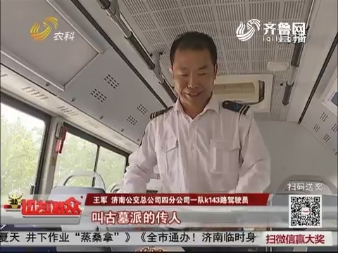 """济南""""高烤""""开启 记者探访别样公交车站"""