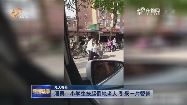 【凡人善举】淄博:小学生扶起倒地老人 引来一片赞誉