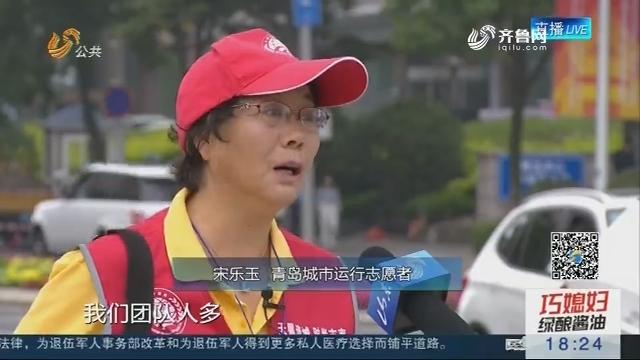 【美丽青岛 相约上合】宋乐玉:志愿服务让城市更有温度
