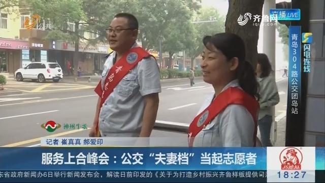 """【闪电连线】服务上合峰会:公交""""夫妻档""""当起志愿者"""