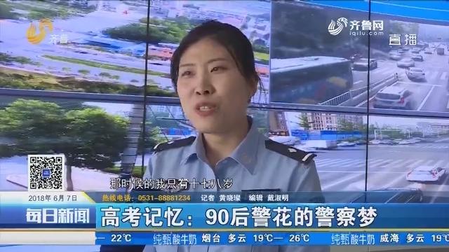 高考记忆:90后警花的警察梦