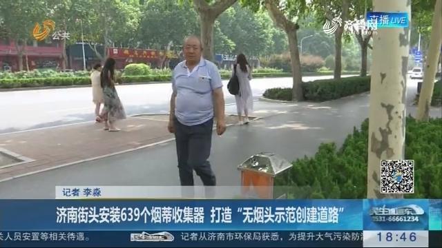 """济南街头安装639个烟蒂收集器 打造""""无烟头示范创建道路"""""""