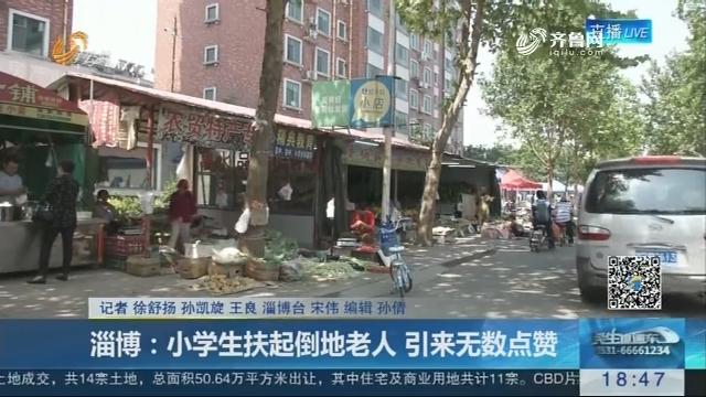 淄博:小学生扶起倒地老人 引来无数点赞