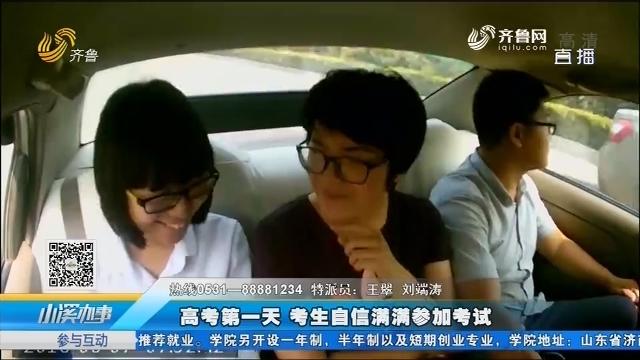济南:高考第一天 考生自信满满参加考试