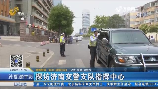 探访济南交警支队指挥中心