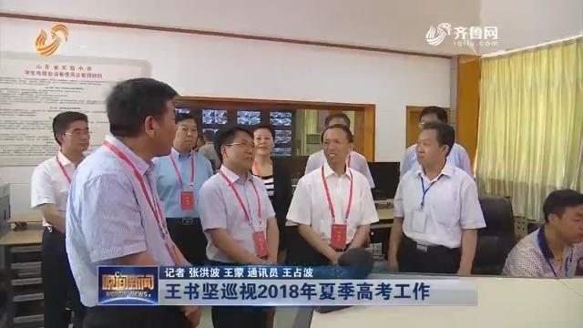 王书坚巡视2018年夏季高考工作