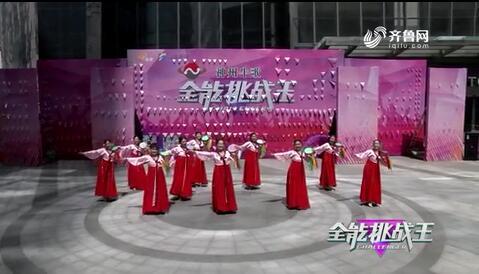 《全能挑战王》青岛金和艺术团舞蹈队表演《春之歌》