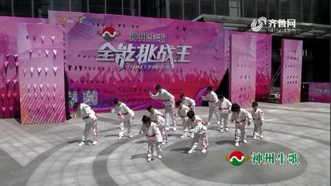 《全能挑战王》青岛Matata街舞表演《震感达人》