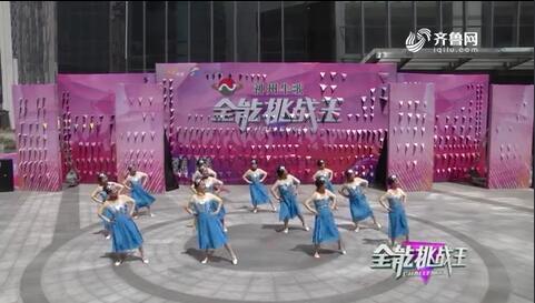 《全能挑战王》青岛田野舞蹈队表演《田野的春天》