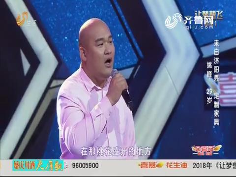 让梦想飞:济南小伙痴迷唱歌 为了练歌一度失声