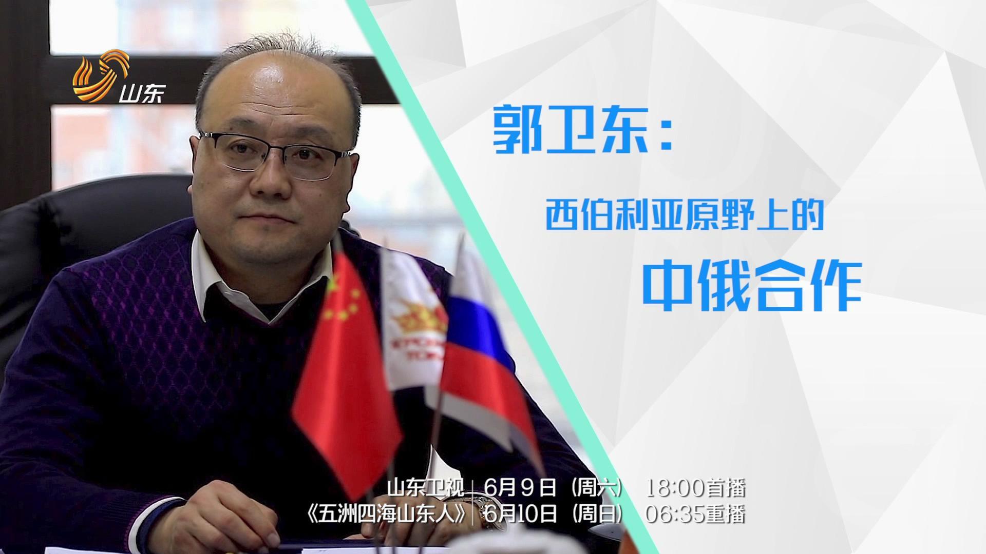 郭卫东:西伯利亚原野上的中俄合作