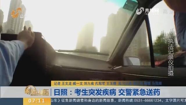 【闪电新闻排行榜】日照:考生突发疾病 交警紧急送药