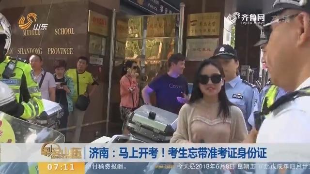 【闪电新闻排行榜】济南:马上开考!考生忘带准考证身份证