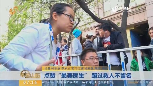 """【闪电新闻排行榜】点赞""""最美医生"""" 路过救人不留名"""