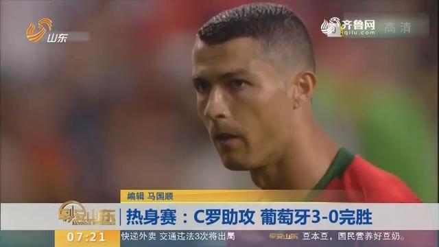 热身赛:C罗助攻 葡萄牙3-0完胜