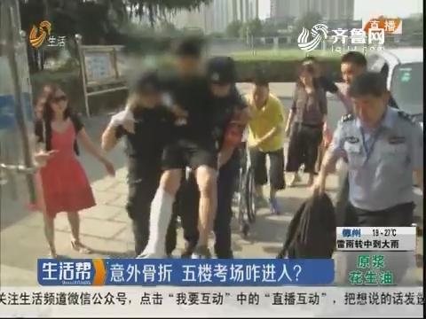 济宁:意外骨折 五楼考场咋进入?