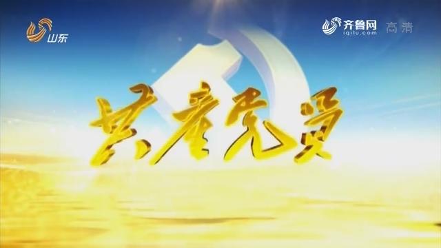 """20180608《共产党员》:""""跑腿书记""""——卓彦庆"""