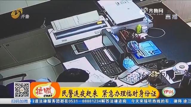 淄博:急急急!高考前身份证丢了