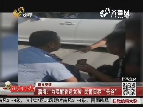 """【群众英雄】淄博:为唤醒昏迷女孩 民警自称""""爸爸"""""""