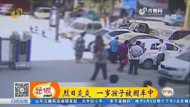 菏泽:烈日炎炎 一岁孩子被困车中