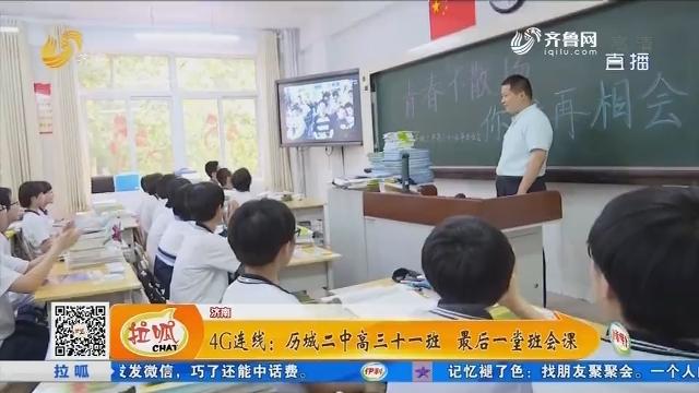 4G连线:历城二中高三十一班 最后一堂课班会课