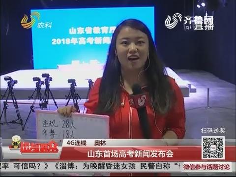 4G连线:山东首场高考新闻发布会