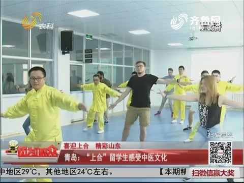 """【喜迎上合 精彩山东】青岛:""""上合""""留学生感受中医文化"""
