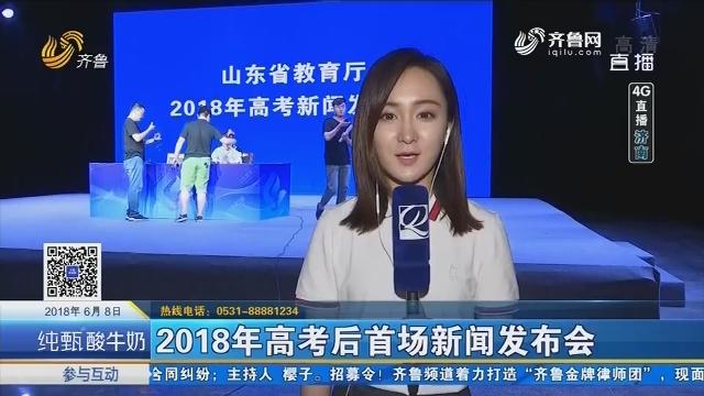 【4G直播】2018年高考后首场新闻发布会