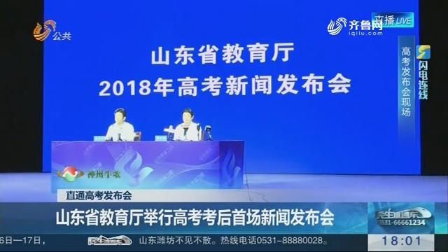 【闪电连线】直通高考发布会:山东省教育厅举行高考考后首场新闻发布会