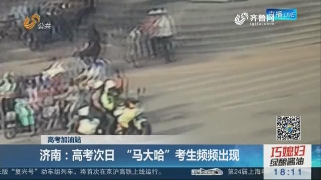 """【高考加油站】济南:高考次日 """"马大哈""""考生频频出现"""