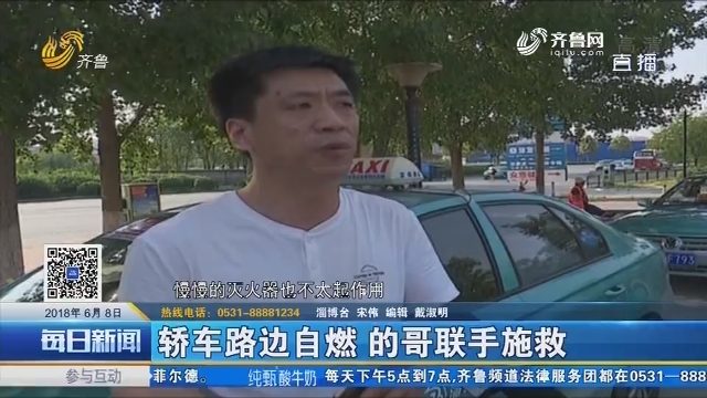 淄博:轿车路边自燃 的哥联手施救
