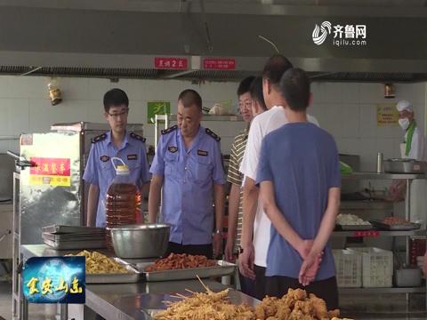 东营广饶:食品安全专项检查 保障考生用餐安全