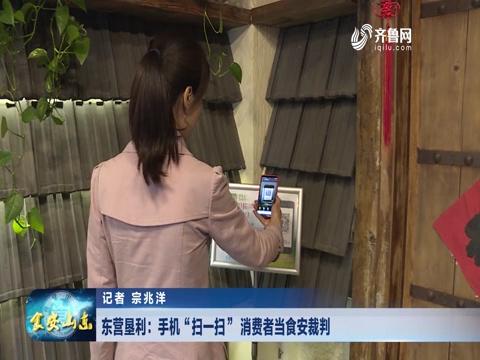 """东营垦利:手机""""扫一扫"""" 消费者当食安裁判"""
